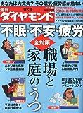 週刊 ダイヤモンド 2012年 7/28号 [雑誌]