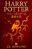 Image of ハリー・ポッターと賢者の石 - Harry Potter and the Philosopher's Stone (ハリー・ポッターシリーズ) (Japanese Edition)