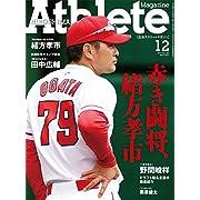 広島アスリートマガジン2014年12月号