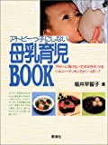 アトピーっ子にしない母乳育児BOOK