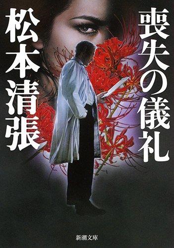 喪失の儀礼 (新潮文庫)
