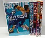 スカイブルー コミック 1-5巻セット (ガンガンコミックス)