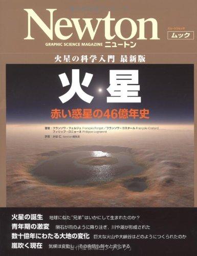 火星―赤い惑星の46億年史 (NEWTONムック)