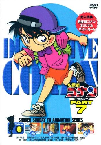 名探偵コナンPART7 Vol.6 [DVD]