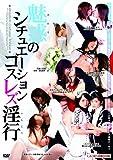 魅惑のシチュエーション・コスレズ淫行 [DVD]