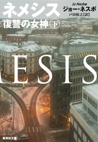 ネメシス (下) 復讐の女神 (集英社文庫 ネ 1-5)