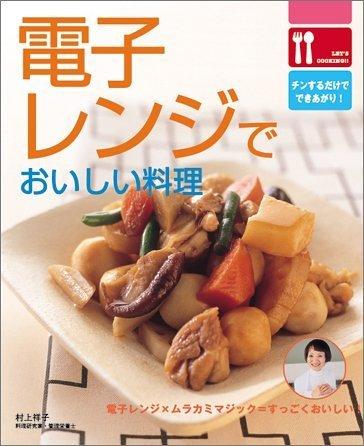 電子レンジでおいしい料理 (Let's cooking!!)