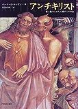 アンチキリスト—悪に魅せられた人類の二千年史
