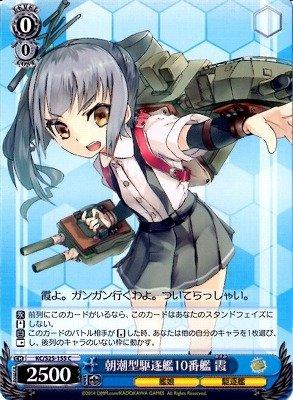 ヴァイス 艦これ KC/S25-155キャラ朝潮型駆逐艦10番艦 霞