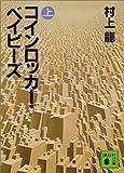 コインロッカー・ベイビーズ (上) (講談社文庫)