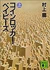 コインロッカー・ベイビーズ(上) (講談社文庫)
