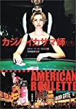 カジノのイカサマ師たち (文春文庫)