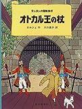 オトカル王の杖 (タンタンの冒険旅行 17)