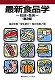 最新食品学-総論・各論- (第3版) (栄養士テキストシリーズ)