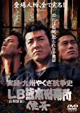 実録・九州やくざ抗争史 [LB熊本刑務所] [DVD]