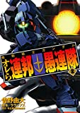 機動戦士ガンダム オレら連邦愚連隊(2)<機動戦士ガンダム オレら連邦愚連隊> (角川コミックス・エース)