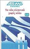 echange, troc Assimil - Collection Sans Peine - Le Nouveau Grec sans peine (coffret 4 cassettes)
