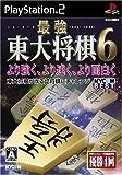 echange, troc Saikyou Toudai Shogi 6 (Mycom Best)[Import Japonais]