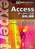 60時間でエキスパート Access―データベースの基礎と構築