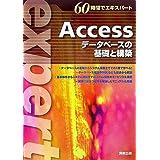 60���ԂŃG�L�X�p�[�g Access�\�f�[�^�x�[�X�̊�b�ƍ\�z�����o�ŕҏC���ɂ��