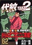代紋TAKE2 62 (62) (ヤングマガジンコミックス)