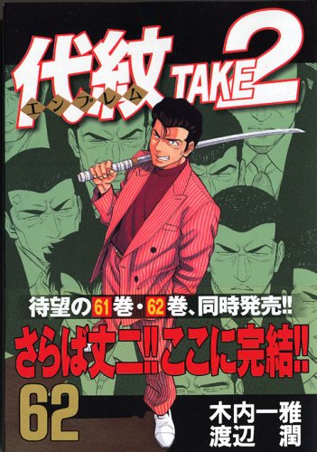 代紋TAKE2(62)<完> (ヤングマガジンコミックス)