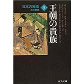 日本の歴史〈5〉王朝の貴族 (中公文庫)