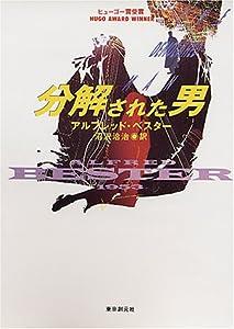 分解された男 (創元SF文庫)