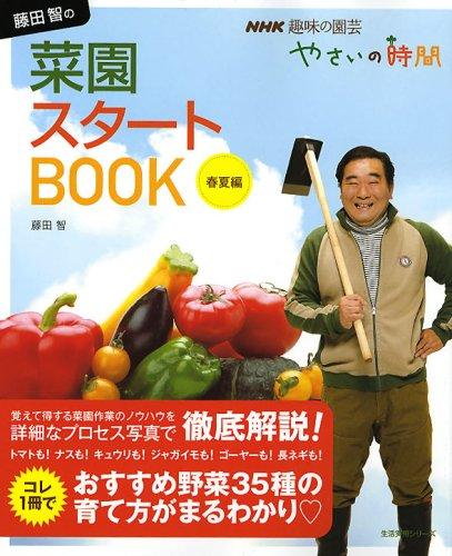 藤田智の菜園スタートBOOK 春夏編 (生活実用シリーズ NHK趣味の園芸/やさいの時間)