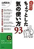 「心を打つちょっとした気の使い方93―好かれる人の会話術、行動術」山崎 武也