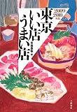 東京いい店うまい店 2009-2010年版 (2009)