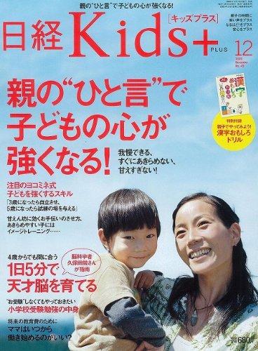 日経 Kids + (キッズプラス) 2009年 12月号 [雑誌]