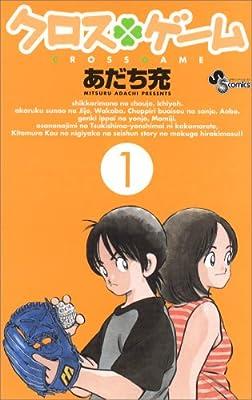クロスゲーム (1) (少年サンデーコミックス)