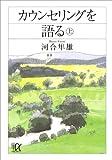 カウンセリングを語る(上) (講談社+α文庫)