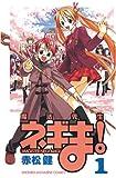 魔法先生ネギま!(1) (講談社コミックス—Shonen magazine comics (3268巻))