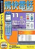 携快電話 11 全キャリア対応USB充電コード付き (スリムパッケージ版)
