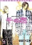 千の花―真夜中を駆けぬける 2 (シャレードコミックス) (Charade books)