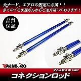 コネクションロッド 150mm ブルー◆カナード エアロ GTウィングの固定に!