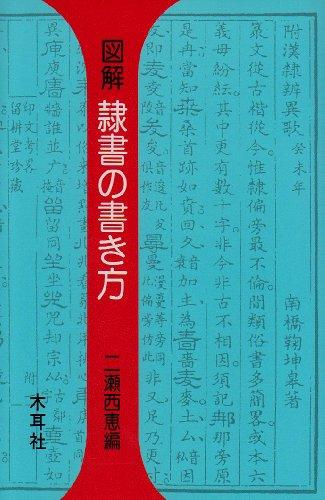 図解 隷書の書き方 (耳木社手帖シリーズ)