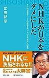 『NHKが日本をダメにした』 武田邦彦