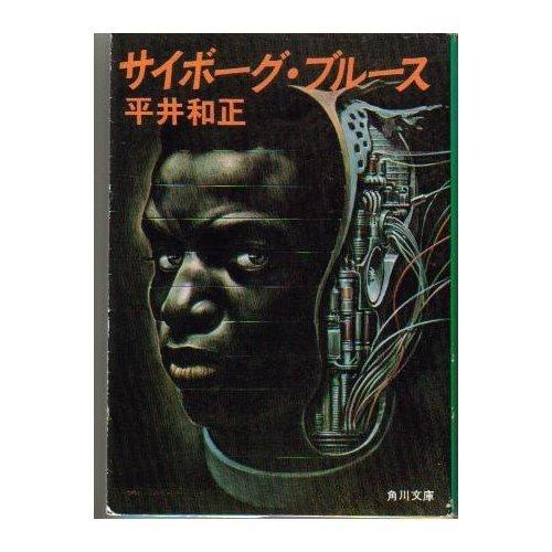サイボーグブルース (角川文庫 緑 383-1)