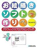 お絵描きソフト作りで学ぶグラフィックスプログラミング入門   (秀和システム)