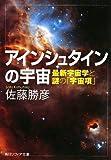 アインシュタインの宇宙  最新宇宙学と謎の「宇宙項」
