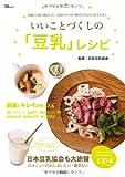いいことづくしの「豆乳」レシピ (TJMOOK)