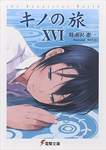 キノの旅16 the Beautiful World<キノの旅> (電撃文庫)