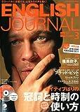 ENGLISH JOURNAL (イングリッシュジャーナル) 2012年 03月号 [雑誌]