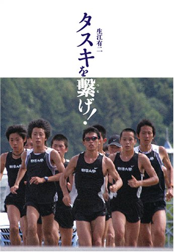 タスキを繋げ!―大八木弘明-駒大駅伝を作り上げた男