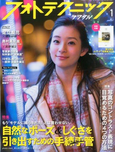 フォトテクニックデジタル 2014年 01月号 [雑誌]