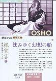 DVD>禅宣言 2 沈みゆく幻想の船 (<DVD>)