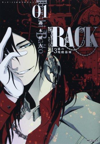 RACKー13係の残酷器械ー 01 (MFコミックス ジーンシリーズ)